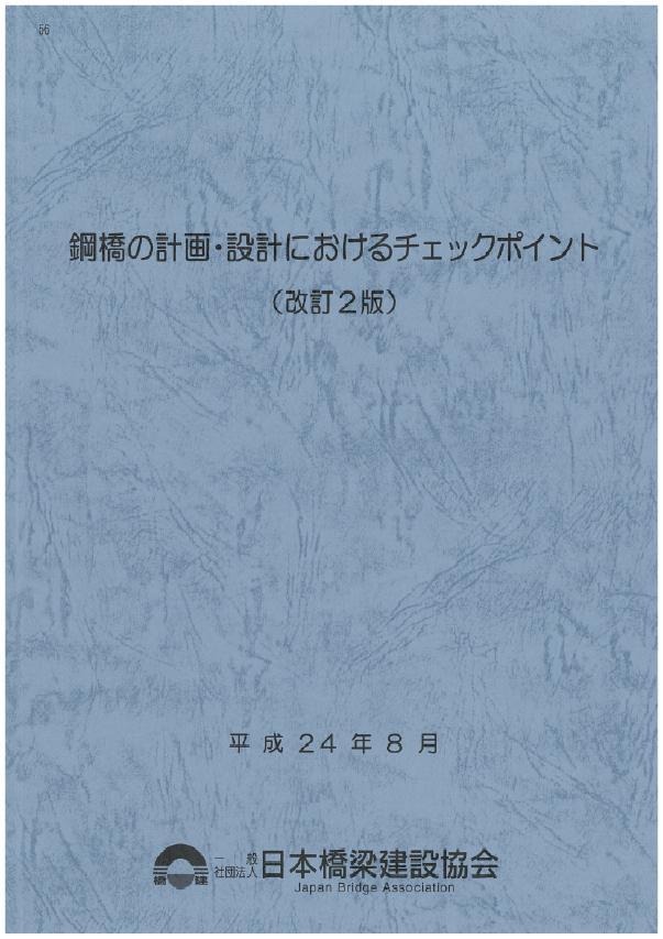 日本 橋梁 建設 協会