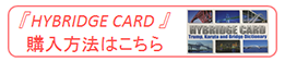 HYBRIDGE CARD購入方法