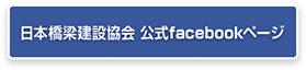 日本橋梁建設協会 公式Facebookページ