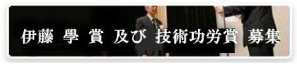 20190年度 伊藤學賞募集