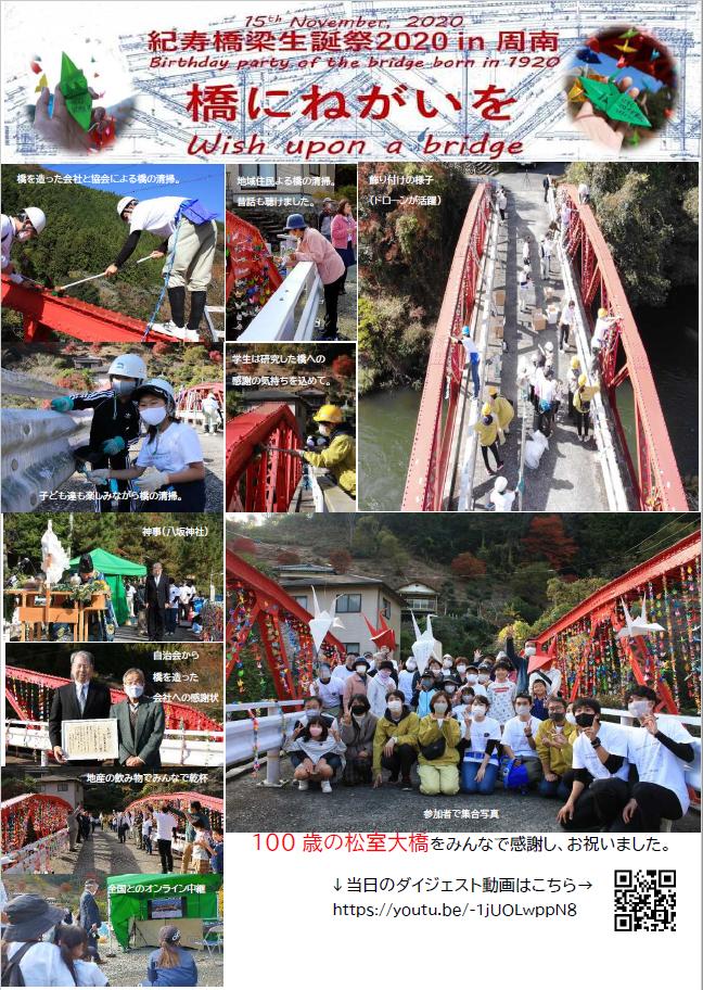 紀寿橋梁生誕祭2020 in 周南 「橋にねがいを」
